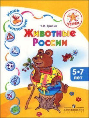 Купить Успех. Наши коллекции. Животные России. Пособие для детей 5—7 лет в Москве по недорогой цене