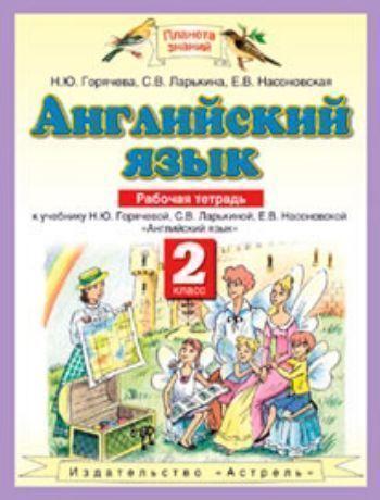 Купить Английский язык. 2 класс. Рабочая тетрадь в Москве по недорогой цене