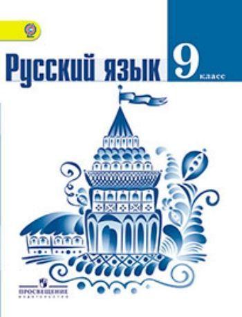 Купить Русский язык. 9 класс. Учебник в Москве по недорогой цене
