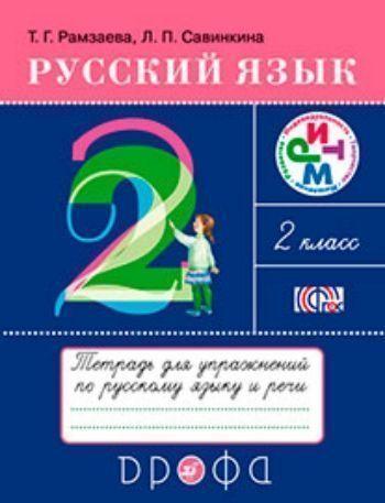 Купить Русский язык. 2 класс. Тетрадь для упражнений в Москве по недорогой цене