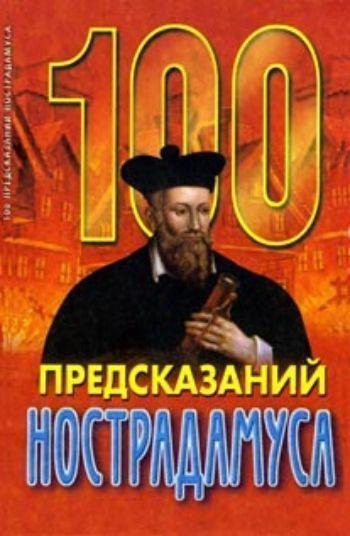 Купить 100 предсказаний Нострадамуса в Москве по недорогой цене