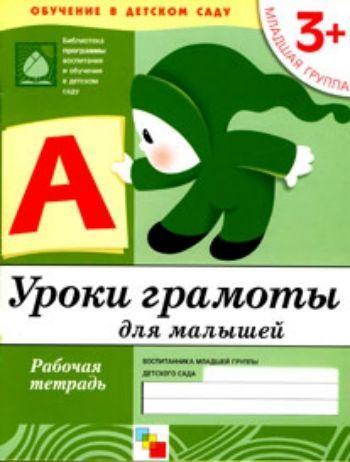 Купить Уроки грамотымладшая группа 3+раб.тет. в Москве по недорогой цене