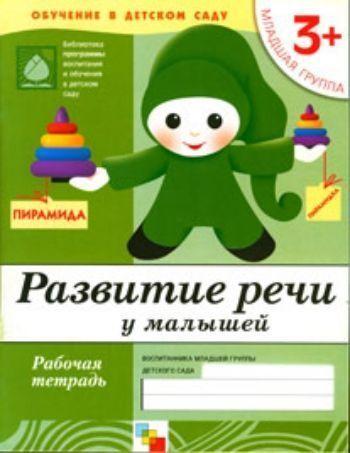 Купить Развитие речимладшая группа 3+раб.тет. в Москве по недорогой цене