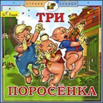 Купить Компакт-диск. Три поросенка в Москве по недорогой цене