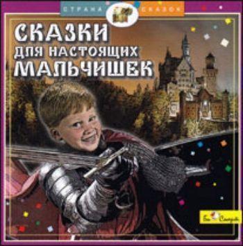 Купить Компакт-диск. Сказки для настоящих мальчишек в Москве по недорогой цене