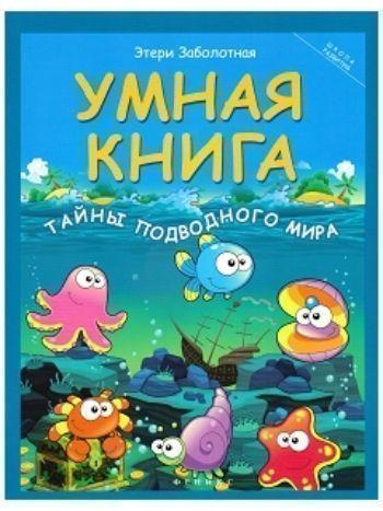 Купить Умная книга. Тайны подводного мира в Москве по недорогой цене