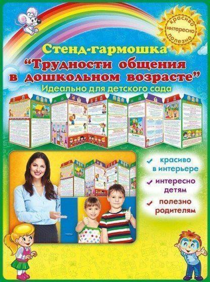 """Купить Стенд-гармошка """"Трудности общения в дошкольном возрасте"""" в Москве по недорогой цене"""