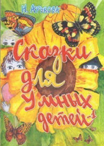 Купить Сказки для умных детей в Москве по недорогой цене