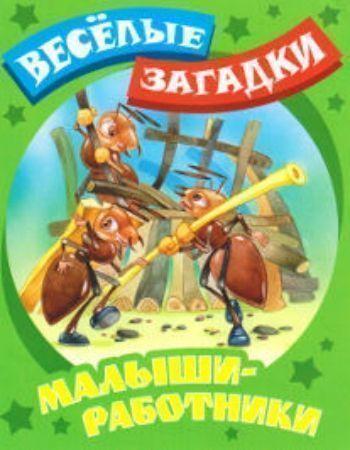 Купить Малыши-работники. Веселые загадки в Москве по недорогой цене