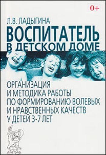 Купить Воспитатель в детском доме: организация и методика работы по формированию нравственно-волевых качеств у детей 3-7 лет в Москве по недорогой цене