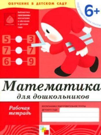 Купить Математика. Подготовительная группа. Рабочая тетрадь в Москве по недорогой цене