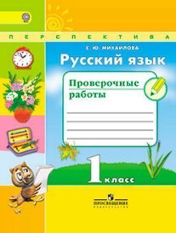 Купить Русский язык. 1 класс. Проверочные работы в Москве по недорогой цене