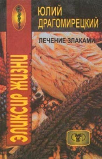 Купить Лечение злаками. в Москве по недорогой цене