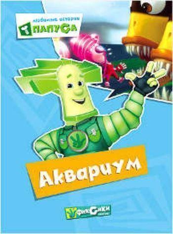Купить Аквариум. Любимые истории Папуса в Москве по недорогой цене