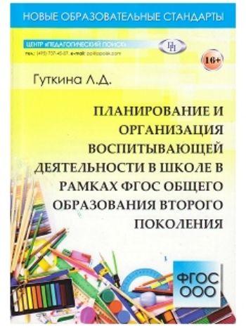 Купить Планирование и организация воспитывающей деятельности в школе в рамках ФГОС общего образования второго поколения в Москве по недорогой цене