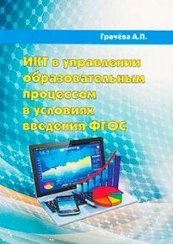 Купить ИКТ в управлении образовательным процессом в условиях введения ФГОС в Москве по недорогой цене
