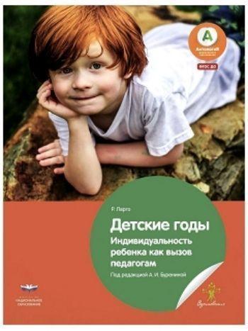 Купить Детские годы. Индивидуальность ребенка как вызов педагогам в Москве по недорогой цене