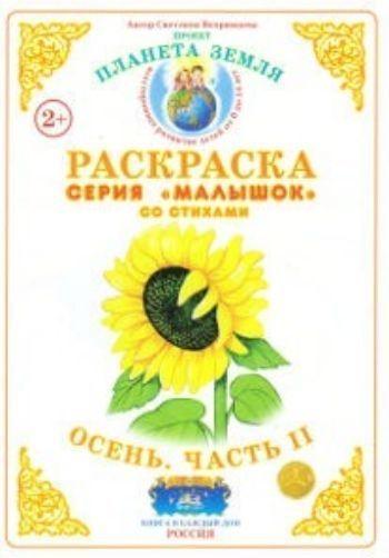 """Купить Раскраска """"Осень"""". Часть 2 в Москве по недорогой цене"""