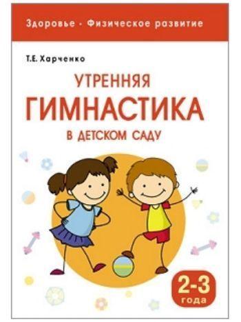 Купить Утренняя гимнастика в детском саду. Для занятий с детьми 2-3 лет в Москве по недорогой цене