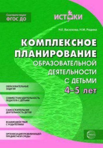 Купить Комплексное планирование образовательной деятельности с детьми 4-5 лет. Еженедельное интегрированное содержание работы по всем образовательным областям в Москве по недорогой цене