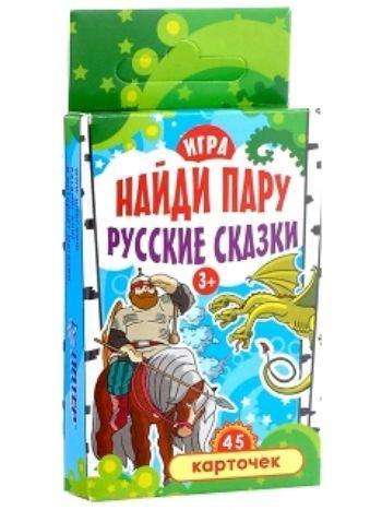 """Купить Игра """"Найди пару"""". Русские сказки (45 карточек) в Москве по недорогой цене"""