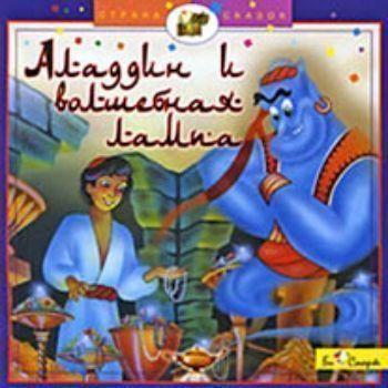 Купить Компакт-диск. Аладдин и волшебная лампа в Москве по недорогой цене
