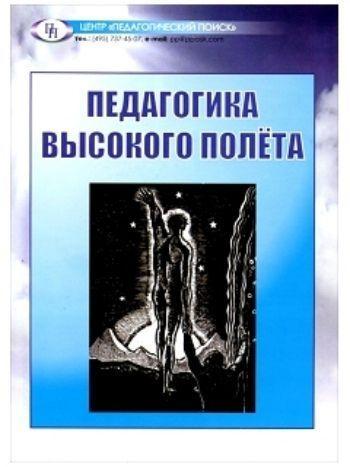 Купить Педагогика высокого полета в Москве по недорогой цене