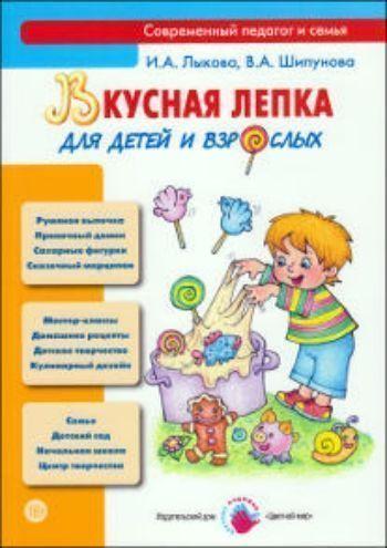 Купить Вкусная лепка для детей и взрослых в Москве по недорогой цене