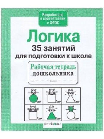 Купить Логика. 35 занятий для успешной подготовки к школе в Москве по недорогой цене