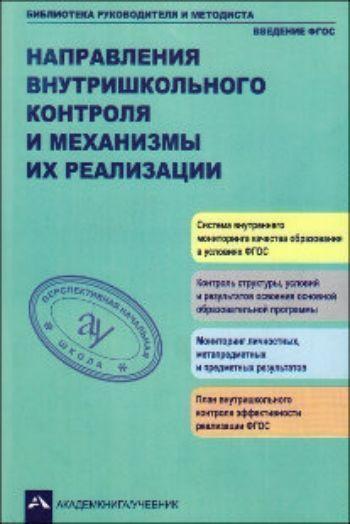 Купить Направления внутришкольного конртоля и механизмы их реализации в Москве по недорогой цене