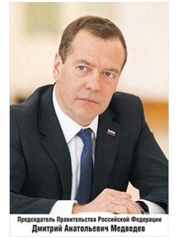 """Купить Плакат """"Председатель Правительства РФ Медведев Д.А."""" в Москве по недорогой цене"""
