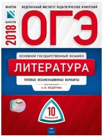 Купить ОГЭ-2018. Литература. 10 вариантов. Типовые экзаменационные варианты в Москве по недорогой цене