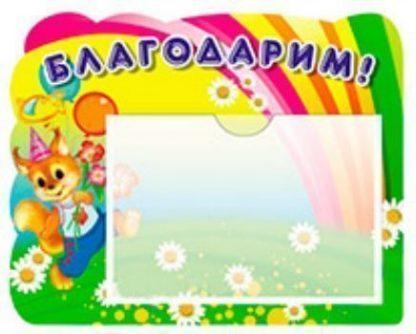 """Купить Стенд """"БЛАГОДАРИМ!"""" в Москве по недорогой цене"""