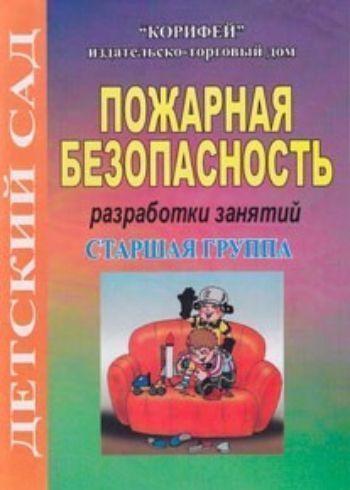 Купить Пожарная безопасность. Разработки занятий. Старшая группа в Москве по недорогой цене