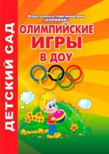 Купить Олимпийские игры в ДОУ в Москве по недорогой цене