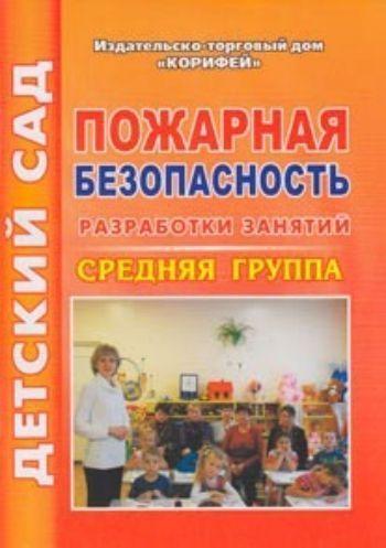 Купить Пожарная безопасность. Разработки занятий. Средняя группа в Москве по недорогой цене