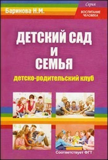 Купить Детский сад и семья: детско-родительский клуб в Москве по недорогой цене