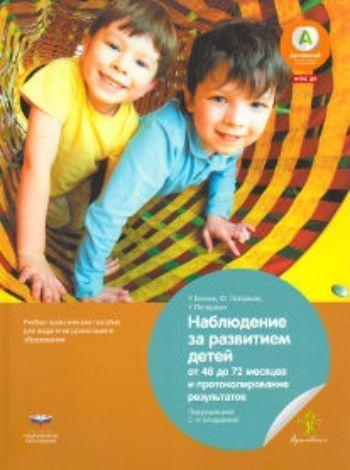 Купить Наблюдение за развитием детей от 48 до 72 месяцев и протоколирование результатов в Москве по недорогой цене