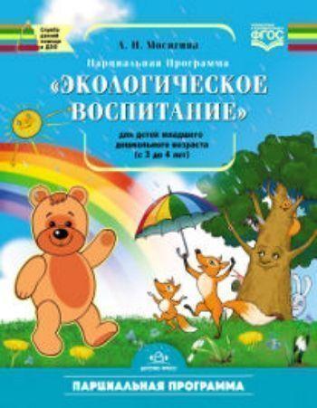 Купить Экологическое воспитание для детей группы младшего дошкольного возраста (от 3 до 4 лет). Парциальная программа в Москве по недорогой цене