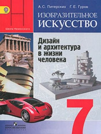 Купить Изобразительное искусство. Дизайн и архитектура в жизни человека. 7 класс. Учебник в Москве по недорогой цене