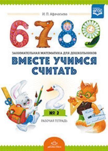 Купить Вместе учимся считать. Занимательная математика для дошкольников. Тетрадь 2 в Москве по недорогой цене