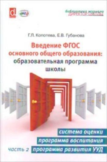 Купить Введение ФГОС основного общего образования. Образовательная программа школы. Часть 2 в Москве по недорогой цене
