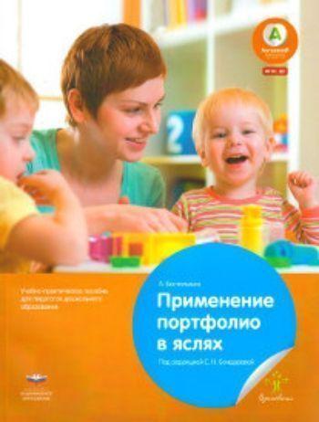 Купить Применение портфолио в яслях в Москве по недорогой цене