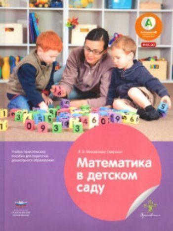 Купить Математика в детском саду в Москве по недорогой цене