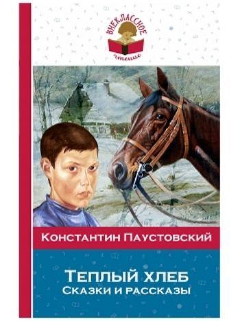 Купить Теплый хлеб. Сказки и рассказы в Москве по недорогой цене