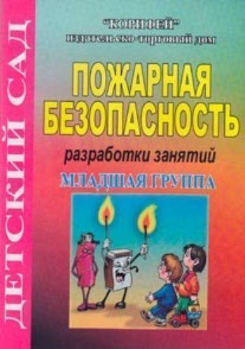 Купить Пожарная безопасность. Разработки занятий. Младшая группа в Москве по недорогой цене