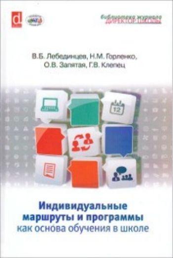 Купить Индивидуальные маршруты и программы как основа обучения в школе в Москве по недорогой цене