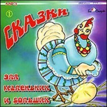 Купить Компакт-диск. Сказки для маленьких и больших (часть 1) в Москве по недорогой цене