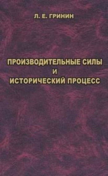 Купить Производительные силы и исторический процесс в Москве по недорогой цене