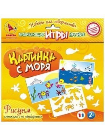 Купить Картинка с моря. Рисуем трафаретами и спонжами в Москве по недорогой цене